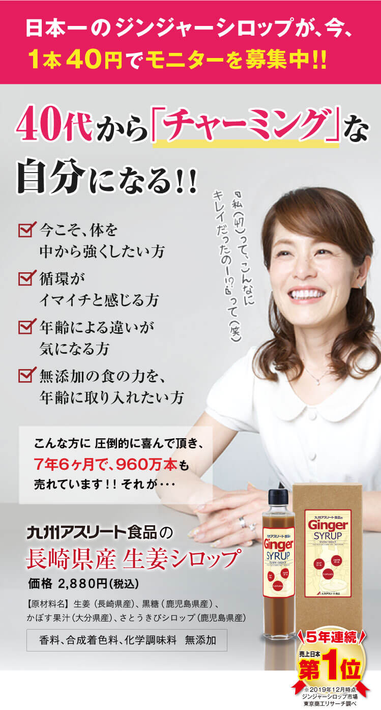 シロップ モニター 生姜
